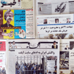A sampling of front pages from newspapers in Shiraz on Wednesday, September 11, 2019.