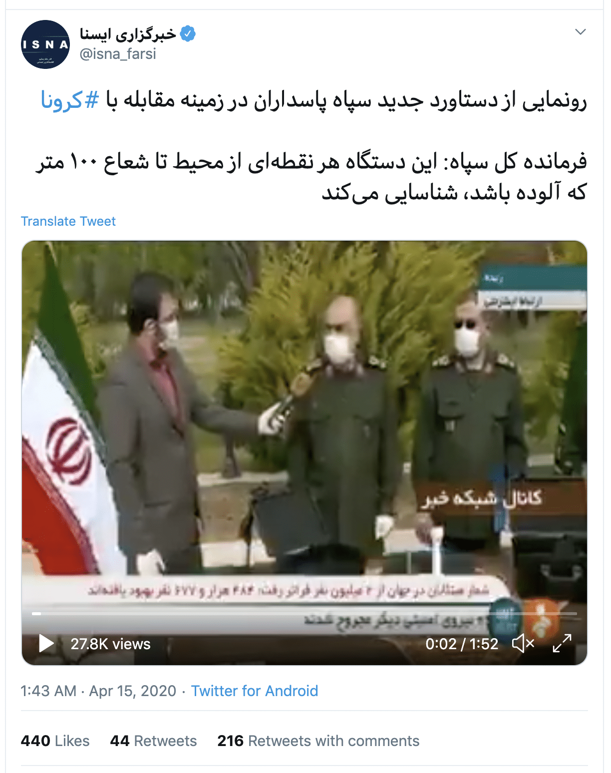 An example of disinformation spreading in Iran.