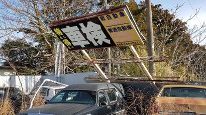 abandoned radioactive hearse in village of Namie outside Fukushima